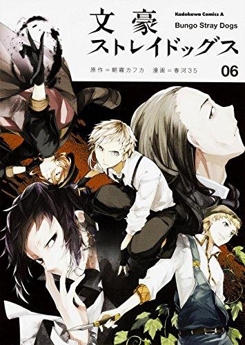 文豪ストレイドッグス (6) (カドカワコミックス・エース)