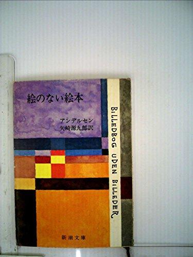 絵のない絵本 (1952年) (新潮文庫〈第400〉)