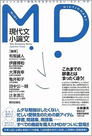 MD現代文・小論文 (MDシリーズ) ...