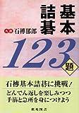 基本詰碁123題 (棋苑囲碁ブックス)
