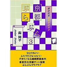 kyoto burabura san: saganoji burabura (Japanese Edition)
