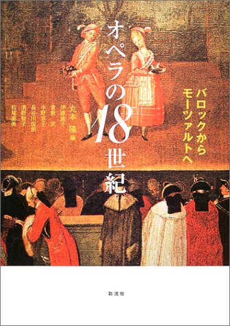 From Baroque to Mozart - 18th century Opera (2003) ISBN: 4882028387 [Japanese Import] pdf