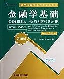 清华金融学系列英文版教材·金融学基础:金融机构、投资和管理导论(第10版)