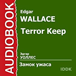 Terror Keep [Russian Edition]
