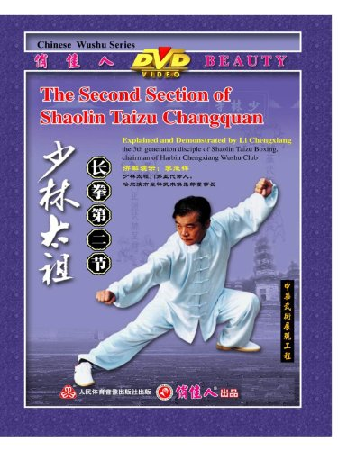 The Second Section of Shaolin Taizu Changquan (English Subtitled)