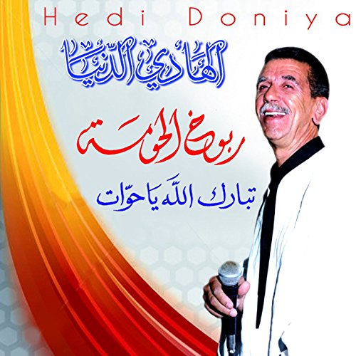 Tbark Allah Ya Hawat By Hedi Doniya On Amazon Music