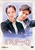 [DVD]ミスターQ DVD-BOX