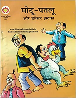 Buy Motu Patlu Aur Doctor Jhatka Book Online At Low Prices In India