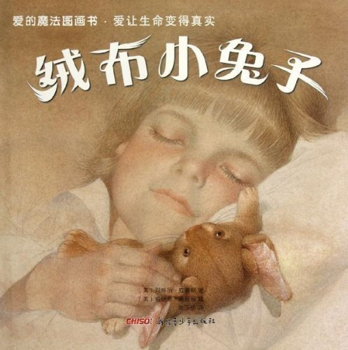 The Velveteen Rabbit (Chinese Edition)