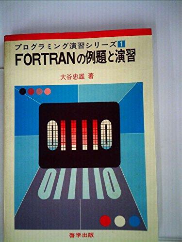 FORTRANの例題と演習 (1982年) ...