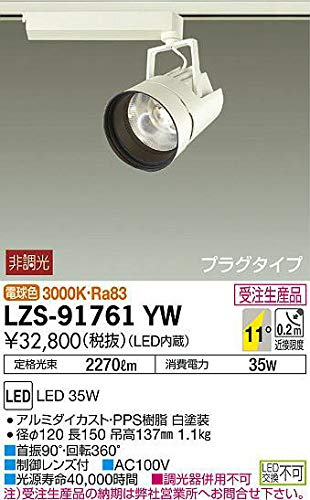 DAIKO LEDスポットライト (LED内蔵) プラグタイプ 電球色 3000K LZS91761YW ※受注生産品   B07K2R8CHH
