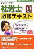 ナンバーワン社労士必修テキスト〈平成19年度版〉 (社労士ナンバーワンシリーズ)
