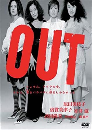 Amazon   OUT [DVD]   映画