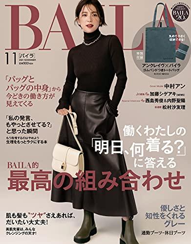 BAILA 最新号 表紙画像