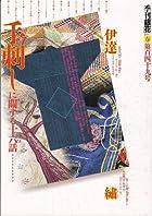 銀花 2007年 03月号 [雑誌]