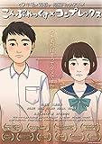 映画「こんぷれっくす×コンプレックス」DVD