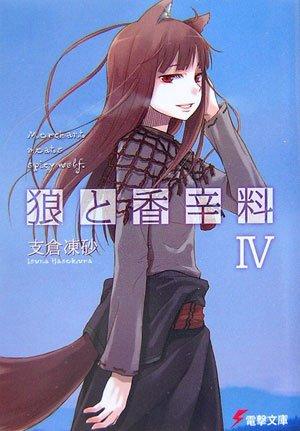 狼と香辛料 (4) (電撃文庫)
