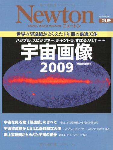 宇宙画像 2009―世界の望遠鏡がとらえた1年間の厳選天体 (ニュートンムック Newton別冊)