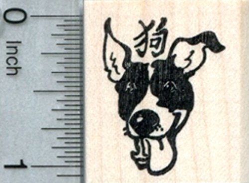 Year of the Dog Rubber Stamp, Chinese New Year, Zodiac ()