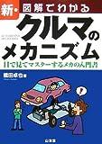 新・図解でわかるクルマのメカニズム―目で見てマスターするメカの入門書 (SANKAIDO MOTOR BOOKS―4 Wheels)