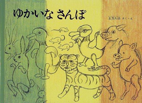 ゆかいなさんぽ (こどものともコレクション2011)