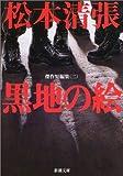 黒地の絵 (新潮文庫―傑作短編集)