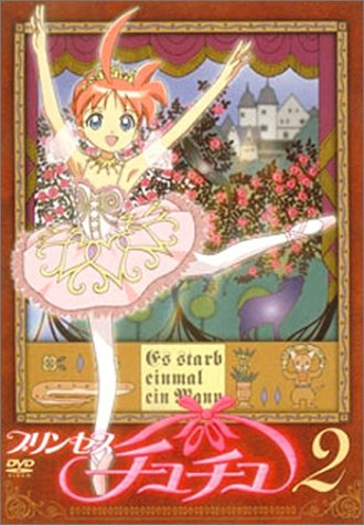 A Princess -- Tutu 2 (Deux) <With First Time Limited Ballet Music Inclusion Cd> [DVD] by KING RECORD CO., LTD.