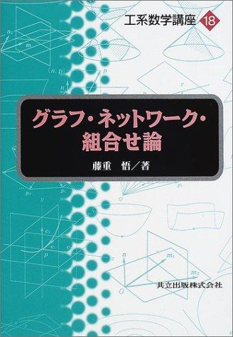 グラフ・ネットワーク・組合せ論 (工系数学講座 18)