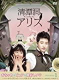[DVD]清潭洞(チョンダムドン)アリス DVD-BOX 1