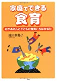 Iroha Karuta dietary education of children and mothers - nutrition education that can be at home (2008) ISBN: 4286047679 [Japanese Import]