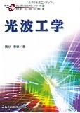 光波工学 (先端光エレクトロニクスシリーズ 6)