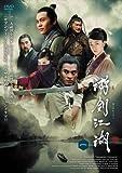 [DVD]游剣江湖(ゆうけんこうこ) DVD-BOX2