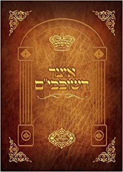 Otzar Shovavim - With The Breslov Taste!