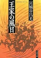 王家の風日 (文春文庫)