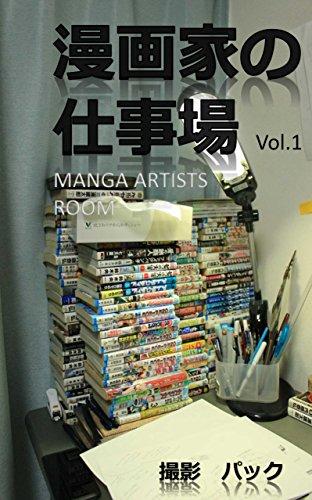 漫画家の仕事場: MANGA ARTISTS ROOM (脳下垂体 出版部)