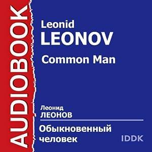 Common Man [Russian Edition] Audiobook