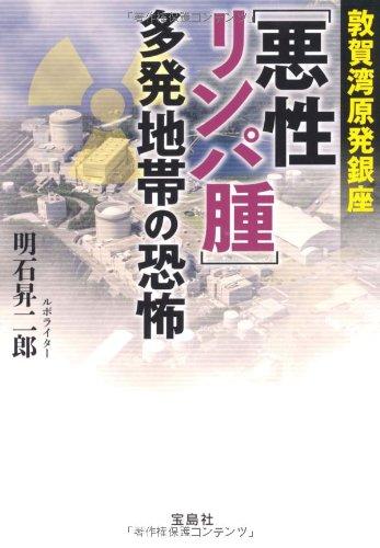 敦賀湾原発銀座 [悪性リンパ腫]多発地帯の恐怖 (宝島SUGOI文庫)