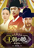 [DVD]王朝の暁~趙光祖(チョ・グァンジョ)伝~ DVD-BOXI