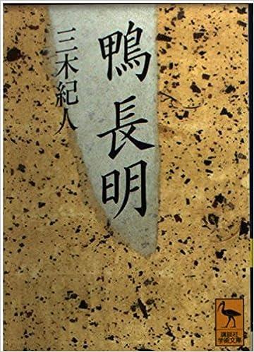 鴨長明 (講談社学術文庫) | 三木 紀人 |本 | 通販 | Amazon