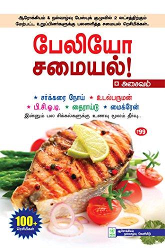 Samayal language tamil pdf tamil