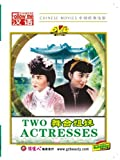 Two Actresses (English Subtitled)