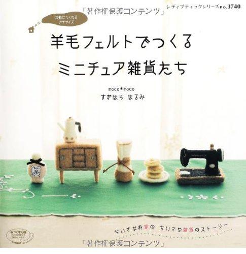 羊毛フェルトでつくる ミニチュア雑貨たち (レディブティックシリーズno.3740)