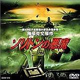 ソリトンの悪魔 [DVD]