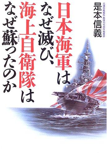 日本海軍はなぜ滅び、海上自衛隊はなぜ蘇ったのか