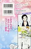 Skip Beat! Vol.40 [Japan Import] (Japanese Edition)