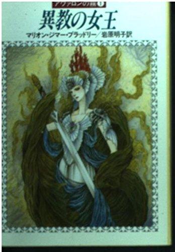 アヴァロンの霧〈1〉異教の女王 (ハヤカワ文庫FT)