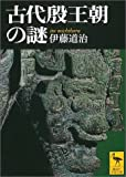 古代殷王朝の謎 (講談社学術文庫)