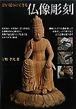 思い通りにできる仏像彫刻