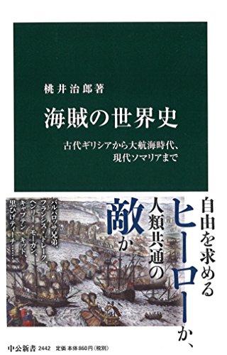 海賊の世界史 - 古代ギリシアから大航海時代、現代ソマリアまで (中公新書 2442)