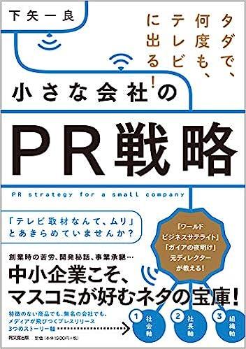 引用画像_タダで、何度も、テレビに出る! 小さな会社のPR戦略 (DO BOOKS)